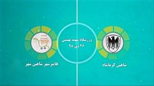 خلاصه فوتسال شاهین کرمانشاه - هایپرشاهین شهر