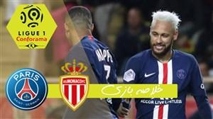 خلاصه بازی پاریسنژرمن4  - موناکو 1