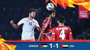 خلاصه بازی امید اردن 1 - امید امارات 1