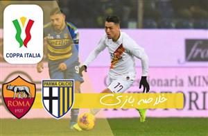 خلاصه بازی پارما 0 - آاس رم 2 (گزارش اختصاصی)