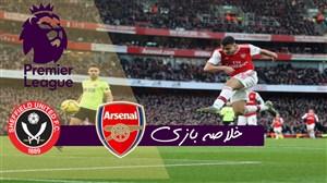 خلاصه بازی آرسنال 1 - شفیلد یونایتد 1