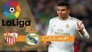 خلاصه بازی رئال مادرید 2 - سویا 1