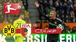 خلاصه بازی آگزبورگ 3 - دورتموند 5 (هتریک هالند)