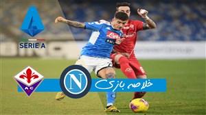 خلاصه بازی ناپولی 0 - فیورنتیا 2