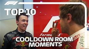 10 لحظه بهیادماندنی رانندههای F1 قبل از روی سکو رفتن