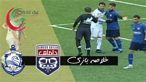 خلاصه بازی داماش گیلان 0 - ملوان 0