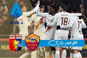 خلاصه بازی جنوا 1 - آ اس رم 3