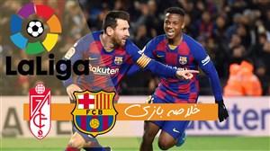 خلاصه بازی بارسلونا 1 - گرانادا 0
