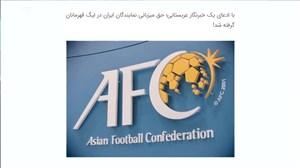 سابقه AFC در تصمیمات سیاسی