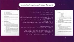 جریمه تیمهای ایرانی در صورت انصراف از لیگ قهرمانان