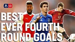 گلهای برتر دور چهارم در تاریخ جام حذفی انگلیس