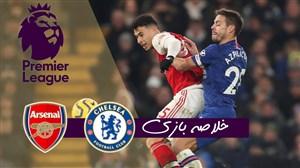 خلاصه بازی چلسی 2 - آرسنال 2