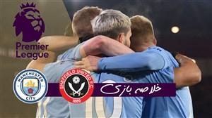 خلاصه بازی شفیلد یونایتد 0 - منچستر سیتی 1