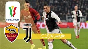 خلاصه بازی یوونتوس 3 - آاس رم 1