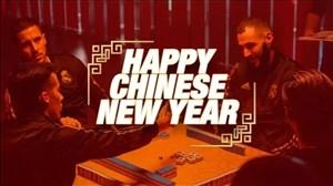 تبریک سال نو چینی به سبک رئالیها