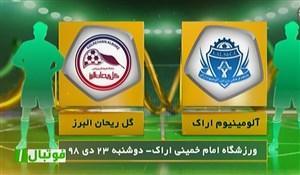 خلاصه بازی آلومینیوم اراک 1 - گل ریحان البرز 1