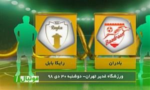 خلاصه بازی بادران تهران 1 - رایکا بابل 1