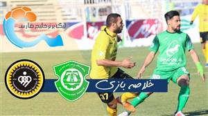 خلاصه بازی ماشین سازی 0 - سپاهان 0