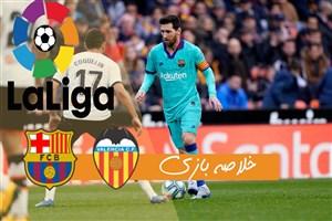 خلاصه بازی والنسیا 2 - بارسلونا 0 (دبل گومز)