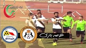 خلاصه بازی قشقایی شیراز 1 - گل ریحان البرز 0