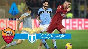 خلاصه بازی آاسرم 1 - لاتزیو 1