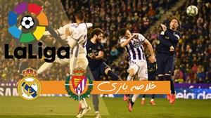 خلاصه بازی وایادولید 0 - رئال مادرید 1
