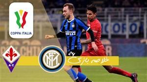 خلاصه بازی اینتر 2 - فیورنتینا 1