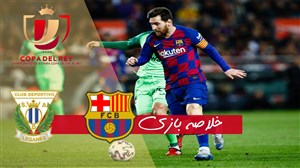 خلاصه بازی بارسلونا 5 - لگانس 0 (درخشش مسی)