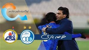 خلاصه بازی استقلال 2 - نفت مسجد سلیمان 1