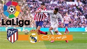 خلاصه بازی رئال مادرید 1 - اتلتیکومادرید 0