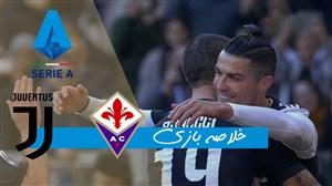 خلاصه بازی یوونتوس 3 - فیورنتینا 0