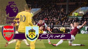 خلاصه بازی برنلی 0 - آرسنال 0