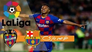 خلاصه بازی بارسلونا 2 - لوانته 1