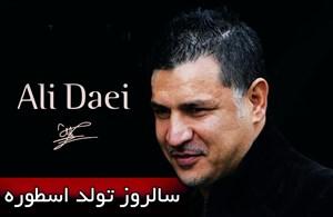 به مناسبت سالروز تولد علی دایی; شهریار فوتبال ایران