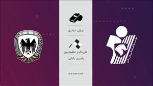 نظر کارشناسان برای داوری بازی پیکان - شاهین شهرداری