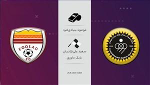 نظر کارشناسان برای داوری بازی سپاهان - فولاد