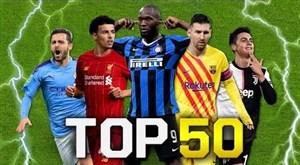 50 گل برتر فوتبال اروپا در ماه ژانویه 2020