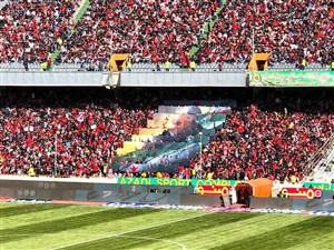 استادیوم آزادی پر نشد