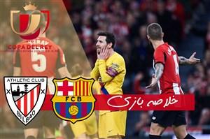 خلاصه بازی اتلتیکو بیلبائو 1 - بارسلونا 0 (کوپا دل ری)