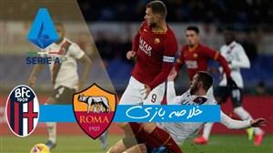 خلاصه بازی آاس رم 2 - بولونیا 3