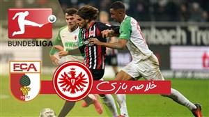خلاصه بازی آینتراخت فرانکفورت 5 - آگزبورگ 0