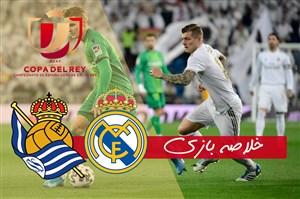 خلاصه بازی رئال مادرید 3 - سوسیداد 4 (کوپا دل ری)