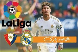 خلاصه بازی اوساسونا 1 - رئال مادرید 4