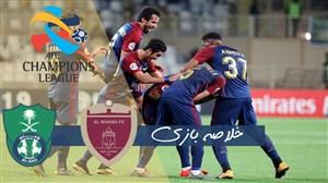 خلاصه بازی الوحده امارات 1 - الاهلی عربستان 1