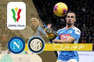 خلاصه بازی اینتر 0 - ناپولی 1 (کوپا ایتالیا)