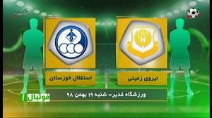 خلاصه بازی نیروی زمینی 0 - استقلال خوزستان 1