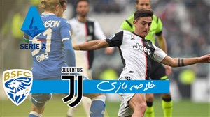 خلاصه بازی یوونتوس 2 - برشا 0