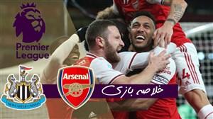 خلاصه بازی آرسنال 4 - نیوکسل 0
