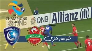 خلاصه بازی شباب الاهلی امارات 1  - الهلال عربستان 2
