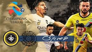 خلاصه بازی السد قطر 3 - سپاهان ایران 0